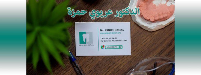 CABINET DENTAIRE DOCTEUR ARIOUI HAMZA
