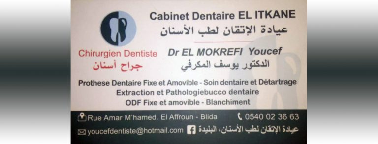 CABINET DE CHIRURGIE DENTAIRE  DOCTEUR  EL MOKREFI YOUCEF